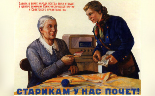Хотим назад, в СССР