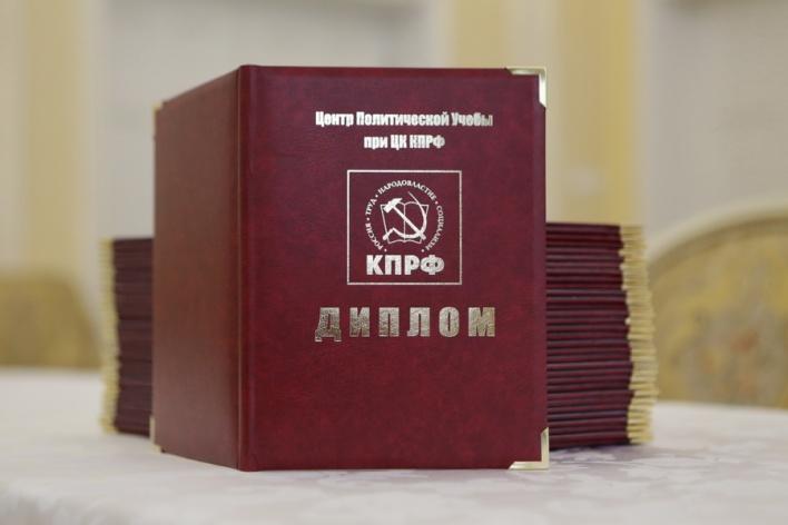 Подошло к концу обучение слушателей 20 потока Центра политической учёбы ЦК КПРФ.