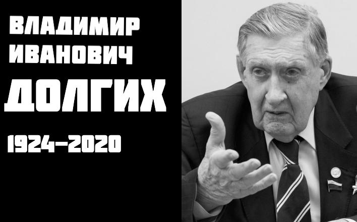 Ушел из жизни Долгих Владимир Иванович