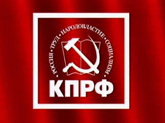 Информационное сообщение о работе I Пленума ЦКРК КПРФ