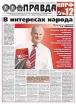 """Информационный бюллетень """"Правда"""" Август-сентябрь 2016"""