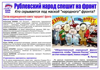 Рублёвский народ спешит на фронт