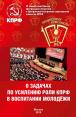 Материалы VI (октябрьского) совместного Пленума ЦК и ЦКРК КПРФ