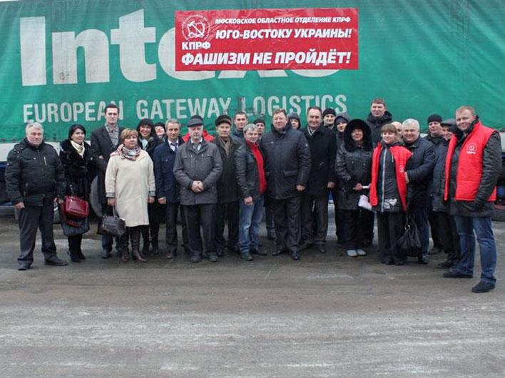 КПРФ - Новороссии: отправлен двадцать девятый гуманитарный груз