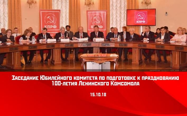 «Коммунизм – это молодость мира». В Москве состоялось заседание Юбилейного комитета по подготовке к празднованию 100-летия Ленинского Комсомола