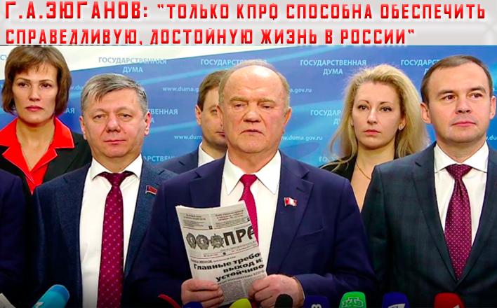 """Г.А.Зюганов: """"Только КПРФ способна обеспечить справедливую, достойную жизнь в России"""""""