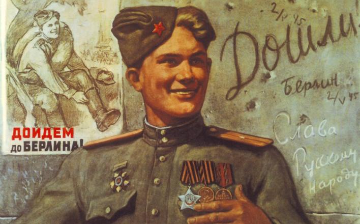 Призывы и лозунги к 74-й годовщине Победы в Великой Отечественной войне 1941-1945 гг.