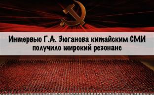 Интервью Г.А. Зюганова китайским СМИ получило широкий резонанс