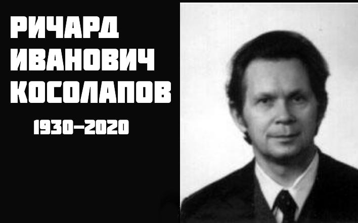 Памяти Р.И. Косолапова