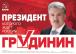 """Самоклейка А5 """"Президент, которого ждет Россия"""""""