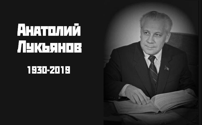 Ушёл из жизни Анатолий Иванович Лукьянов
