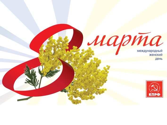 Поздравление Председателя ЦК КПРФ Г.А.Зюганова с Международным женским днём