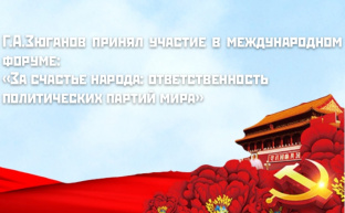 Г.А. Зюганов принял участие в саммите Коммунистической партии Китая и ведущих политических партий мира