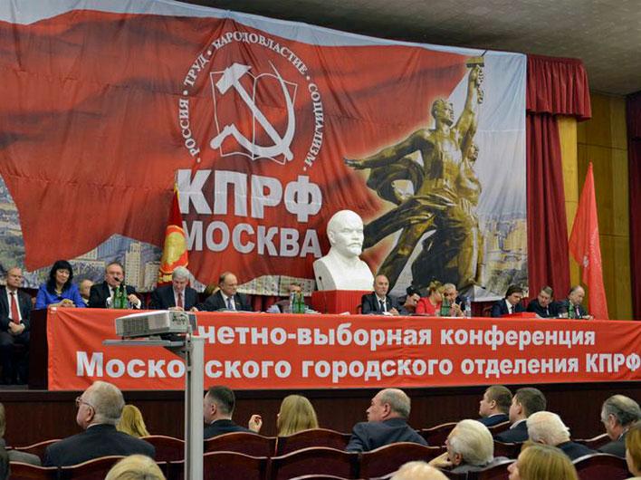 Состоялась XLVII отчетно-выборная Конференция Московского городского Комитета КПРФ