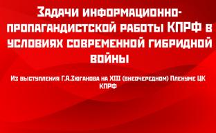 Задачи информационно-пропагандистской работы КПРФ в условиях современной гибридной войны
