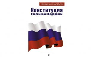Ельцинская конституция разваливает страну