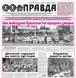 """Спецвыпуск газеты """"Правда"""". Июль 2015. 2+1"""