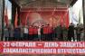 Шествие и митинг в честь 101-й годовщина создания РККА (23.02.19)