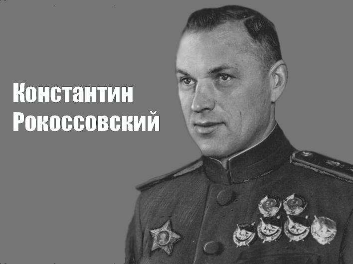 Рокоссовского называли советским Багратионом