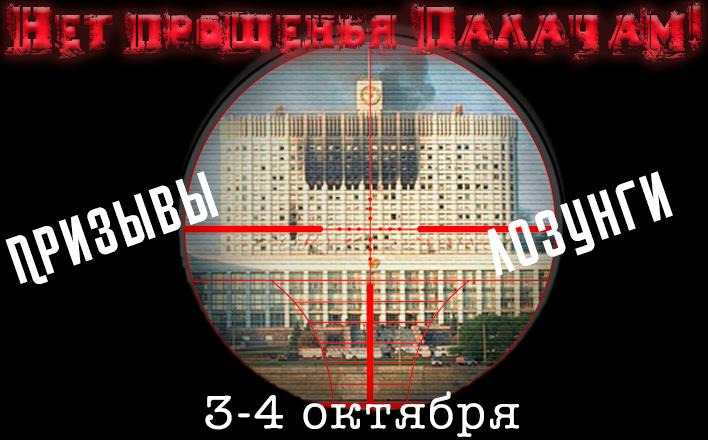 Призывы и лозунги ЦК КПРФ  к акции в память защитников Дома Советов  3-4 октября 1993г. в Москве