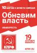 "Листовки ""10 шагов к власти народа"" (формат cdr)"