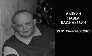 Павел Васильевич Лыткин. 1964-2020.