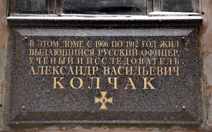 В Санкт-Петербурге демонтировали памятную доску Колчаку