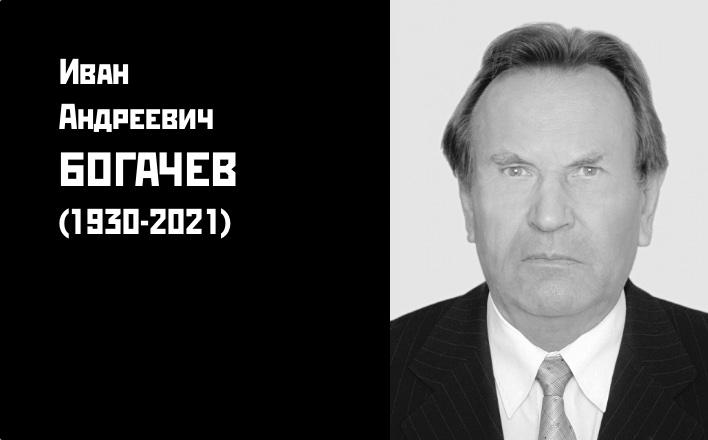 Памяти Ивана Андреевича Богачёва