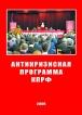 Антикризисная программа КПРФ. Второй Пленум ЦК и ЦКРК КПРФ
