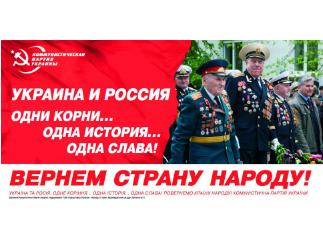 Коммунисты Украины требуют интеграции с Россией