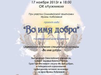 Фестиваль спорта «Во имя добра» в «Лужниках»