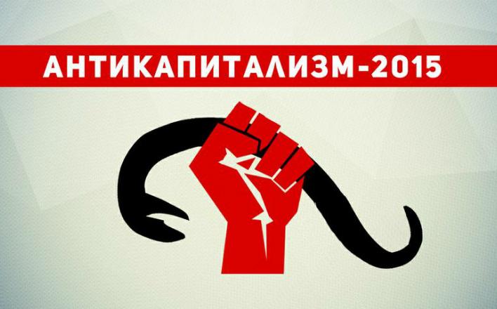 «Антикапитализм-2015» в Москве. Сбор 25 июля в 12.00 на площади Революции