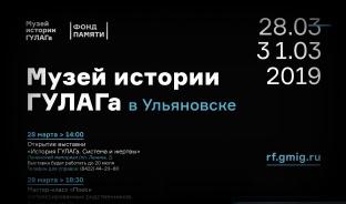 Провокация в мемориальном музее Ленина в Ульяновске