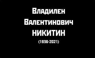 Памяти В.В. Никитина
