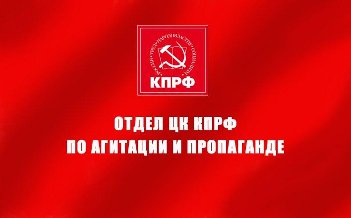 Конкурс агитационных плакатов КПРФ