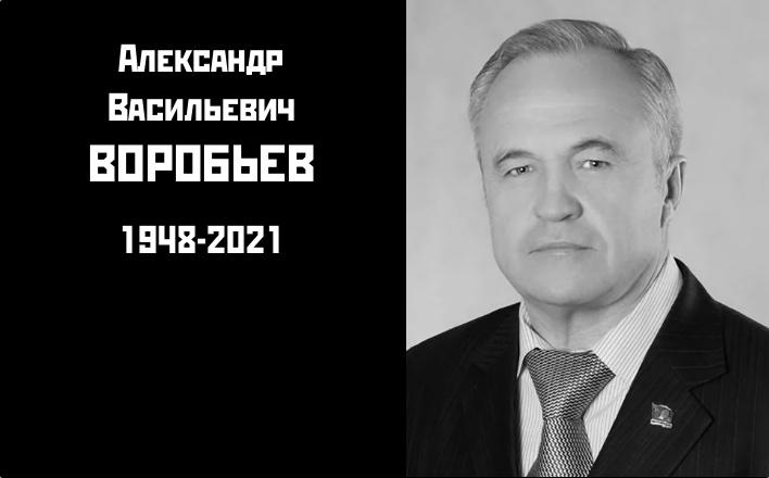 Памяти Александра Васильевича Воробьёва