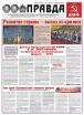 """Спецвыпуск газеты """"Правда"""". Март-апрель 2016"""
