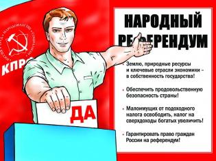 «О ходе проведения Народного референдума»