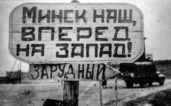 75-я годовщина освобождения Минска