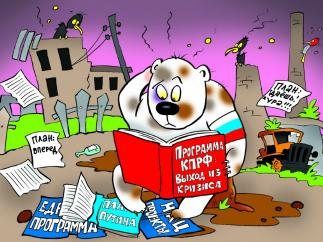 Россия за плановую экономику