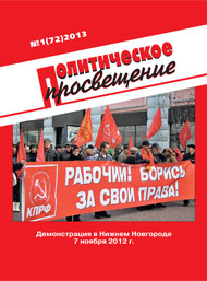 № 1 (72) 2013