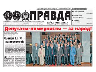 Правда о депутатах-коммунистах