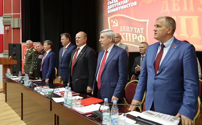 Информационное сообщение о работе II Всероссийского съезда депутатов-коммунистов и сторонников КПРФ