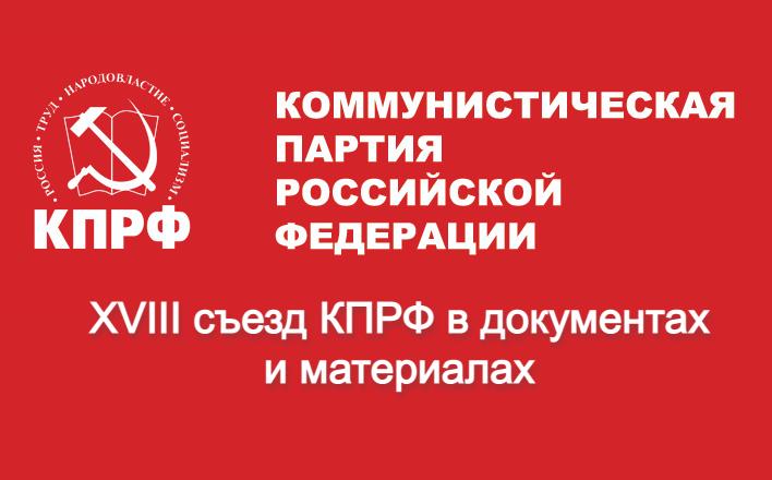 XVIII съезд КПРФ в документах и материалах