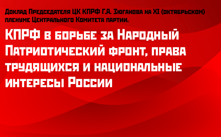КПРФ в борьбе за Народный Патриотический фронт, права трудящихся и национальные интересы России