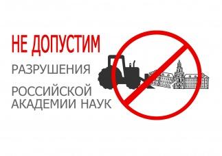 """Листовка: """"Не допустим разрушения Российской Академии Наук"""""""