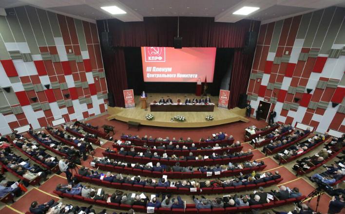 Информационное сообщение о работе III (январского) Пленума Центрального Комитета КПРФ