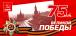 Открытка 75 лет Великой Победы
