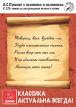 """Листовки-плакаты """"Пушкин о политике и политиках"""". К 220-летию со дня рождения"""
