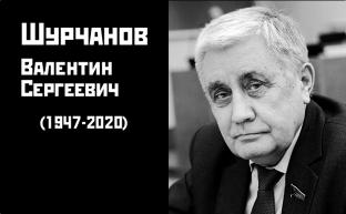 Памяти Валентина Сергеевича Шурчанова